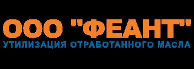 Скупка отработанного масла по Челябинску и области на очень выгодных условиях от компании Феант.