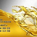 Куплю отработанное масло