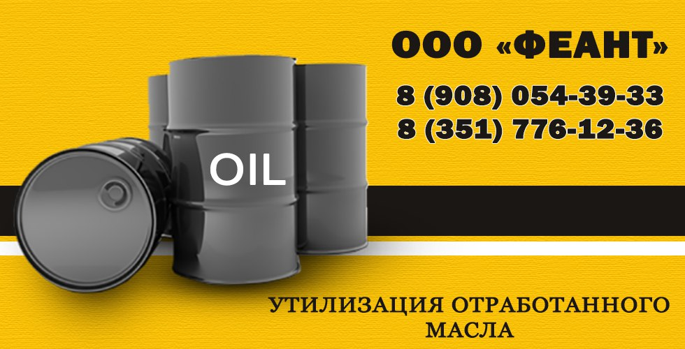 Отработанное масло Челябинск